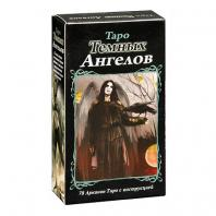 Таро Темных Ангелов. Dark Angels Tarot.